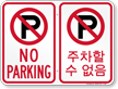 No Parking Symbol Sign In English + Korean