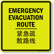 Bilingual Chinese/English Emergency Evacuation Route Sign