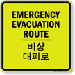 Emergency Evacuation Route Korean/English Bilingual Sign