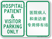 Bilingual Chinese/English Hospital Patient & Visitor Parking Sign