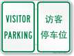 Visitor Parking Sign In English + Chinese