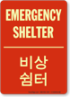 Emergency Shelter Glowing Korean/English Bilingual Sign