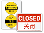 Chinese & English Door Signs