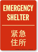 Glowing Bilingual Chinese/English Emergency Shelter Sign