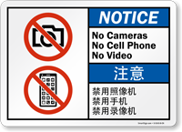 Chinese/English No Cameras Cell Phone No Video Sign
