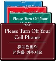 Turn Off Cell Phones Door Korean/English Bilingual Sign