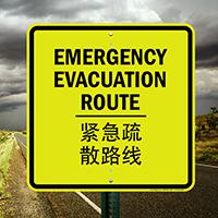 Bilingual Emergency Evacuation Route Sign