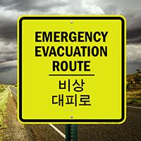 Korean Emergency Evacuation Route Sign