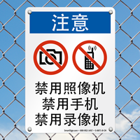 Chinese No Cameras Cell Phone Sign