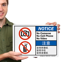 Chinese Bilingual ANSI Notice Prohibition Sign