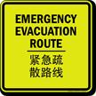 Bilingual Chinese/English Emergency Evacuation Route Sign