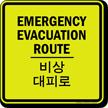 Emergency Evacuation Route Korean/English Bilingual Sign