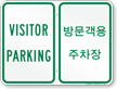 Visitor Parking Sign In English + Korean