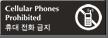 Cellular Phones Prohibited Korean/English Bilingual Sign