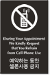 Bilingual Korean/English Refrain Cell Phone Use Engraved Sign