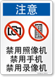 Chinese No Cameras Cell Phone No Video Sign