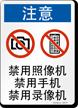 Chinese OSHA Notice Prohibition Sign