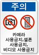 Korean No Cameras Cell Phone No Video Sign