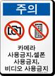 Korean OSHA Notice Prohibition Sign