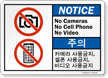 Korean/English No Cameras Cell Phone No Video Sign