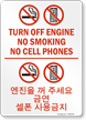 Turn Off Engine Sign In English + Korean
