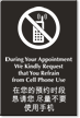 Chinese/English Bilingual Refrain From Cell Phone Use Sign